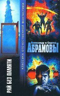 Александр Абрамов, Сергей Абрамов. Рай без памяти