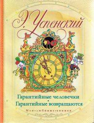 Эдуард Успенский. Гарантийные возвращаются