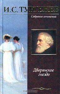 Иван Тургенев. Дворянское гнездо
