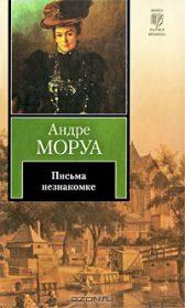 Андре Моруа. Письма незнакомке