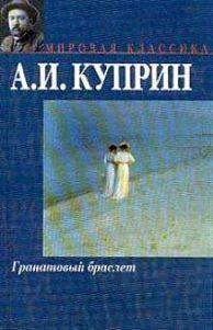 Александр Иванович Куприн. Гранатовый браслет