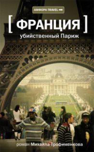 Михаил Трофименков. Франция. Убийственный Париж
