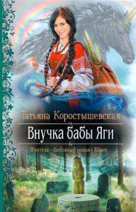 Татьяна Коростышевская. Внучка бабы Яги