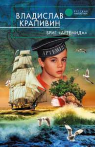 Владислав Крапивин. Бриг 'Артемида'