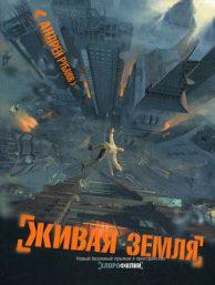 Андрей Рубанов. 2. Хлорофилия. Живая земля