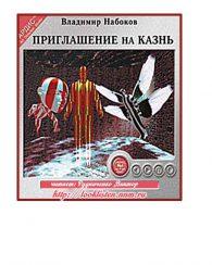 Владимир Владимирович Набоков. Приглашение на казнь