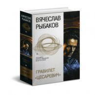 Вячеслав Рыбаков. Гравилет «Цесаревич»