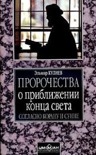 Эльмир Кулиев. Пророчества о приближении конца света согласно Корану и Сунне