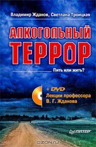 Владимир Жданов, Светлана Троицкая. Алкогольный террор