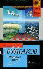 Михаил Булгаков. Роковые яйца