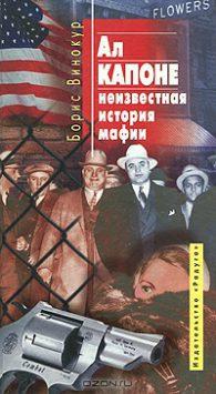 Борис Винокур. Ал Капоне - неизвестная история мафии