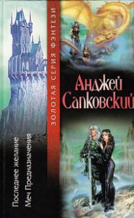 Анджей Сапковский. Последнее желание