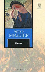 Артур Миллер. Фокус