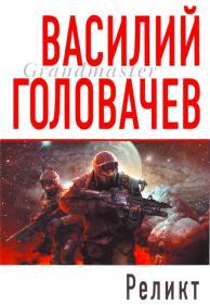 Василий Головачёв. Реликт