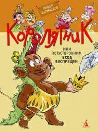 Павел Калмыков. Школа мудрых правителей или Истории Королятника