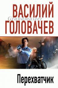 Василий Головачёв. Перехватчик