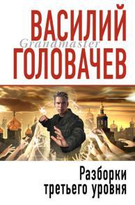 Василий Головачёв. Разборки третьего уровня
