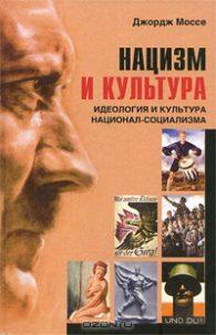 Джордж Моссе. Нацизм и культура. Идеология и культура национал-социализма