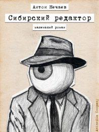 Антон Нечаев. Сибирский редактор