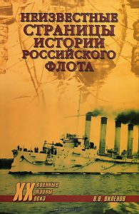 Влад Виленов. Неизвестные страницы истории российского флота