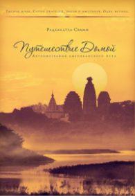 Радханатха Свами. Путешествие домой
