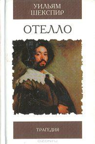 Уильям Шекспир. Отелло