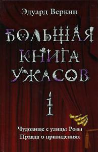 Эдуард Веркин. Большая книга ужасов-1