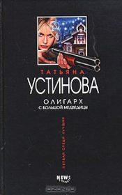 Татьяна Устинова. Олигарх с Большой Медведицы