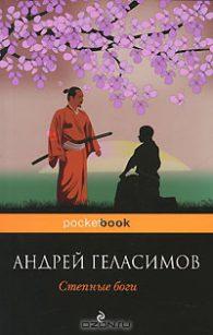 Андрей Геласимов. Степные боги