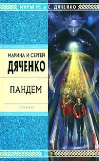 Марина Дьяченко, Сергей Дьяченко. Пандем