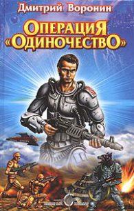 Дмитрий Воронин. Операция «Одиночество»