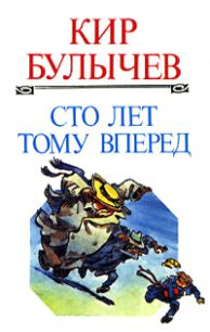 Кир Булычев. Сто лет тому вперед