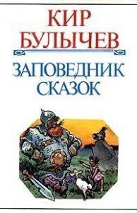 Кир Булычев. Заповедник сказок