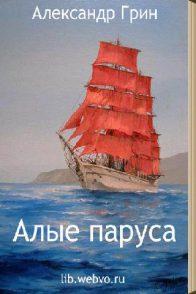 Александр Грин. Алые паруса