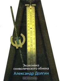 Александр Долгин. Экономика символического обмена
