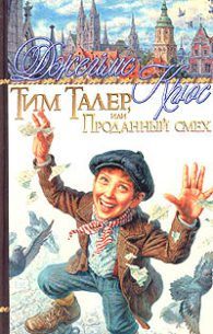Джеймс Крюс. Тим Талер, или Проданный смех