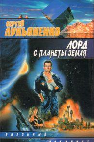 Сергей Лукьяненко. Лорд с планеты Земля