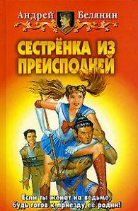 Андрей Белянин. Сестренка из преисподней