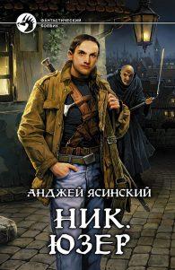 Анжей Ясинский. Ник. Юзер
