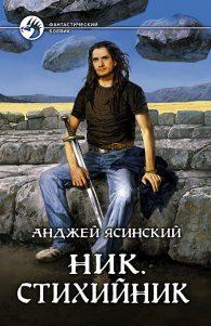 Анжей Ясинский. Ник. Стихийник