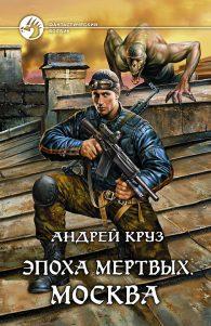 Андрей Круз. Эпоха мертвых. Москва (Эпоха мертвых #2)