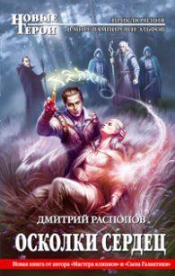 Дмитрий Распопов. Осколки сердец