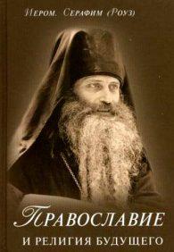 Серафим Роуз. Православие и религия будущего