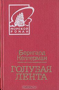 Бернгард Келлерман. Голубая лента