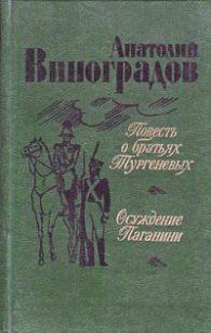 Анатолий Виноградов. Осуждение Паганини