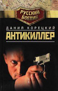 Данил Корецкий. Антикиллер