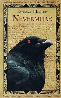 Гарольд Шехтер. Nevermore