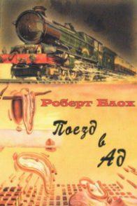 Роберт Блох. Поезд в ад