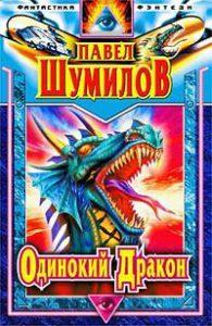 Павел Шумил. Одинокий дракон
