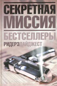 Роберт Крейс, Джеймс Роллинс, Сборник, Фредерик Форсайт, Ли Чайлд. Секретная миссия